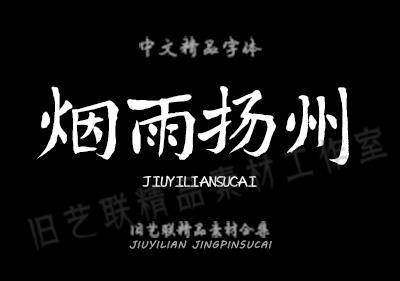 方正字迹-陶建华魏碑简体.jpg